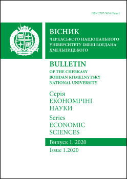 Bulletin of the Cherkasy Bohdan Khmelnytsky National University. Economic Sciences